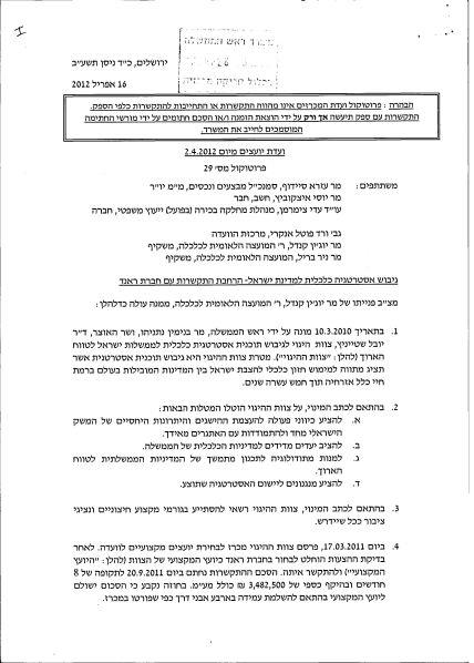 strategicplan_Page_1
