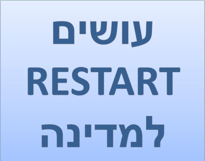 restartisrael